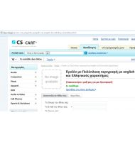Extended SEO - Greeklish στο URL