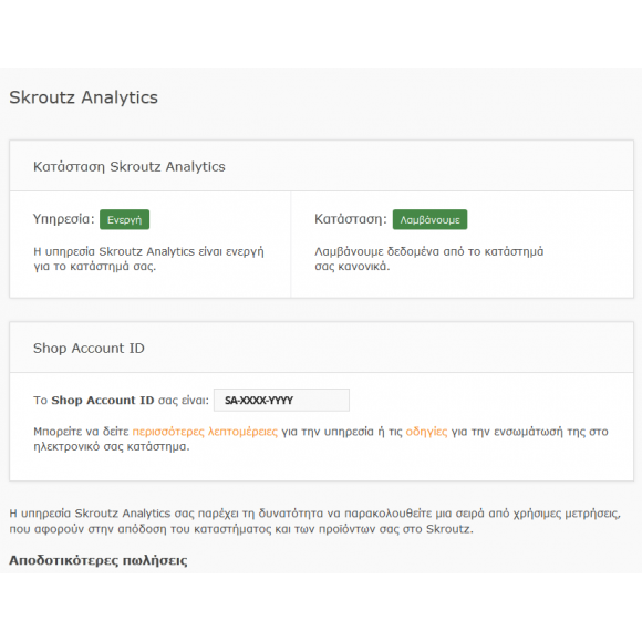 Skroutz Analytics for CS-Cart