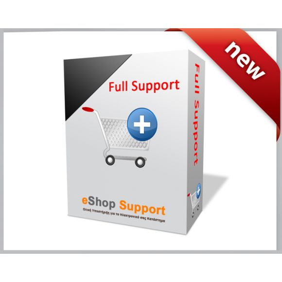 Full Support για Cs-Cart e-shop