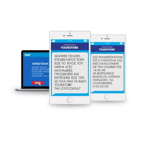 SMS για ενημέρωση Πελατών