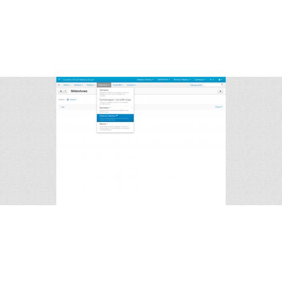 Adaptive SlideShow για CS-Cart